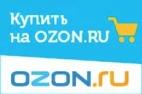 Приобрести книгу о Qt и C++ на Ozon.ru